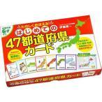 はじめての47都道府県カード / 幻冬舎 カードゲーム 社会科 子供 小学生 日本地図 知育玩具