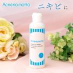 濃厚天然ビタミンC アクネリア モット ローション(化粧水) [200ml]高濃度の天然植物成分でニキビ予防、乾燥、敏感肌のお手入れに 無添加