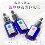 EGF美容液「エクストラE」ノーベル賞受賞成分EGFとヒアルロン酸、PCA-Naの原液美容液