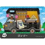 とびだせどうぶつの森 amiibo+ カード ゴンゾー 42