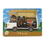 ショッピングどうぶつの森 どうぶつの森 amiibo カード amiibo+ 35 アチョット