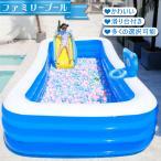 家庭用  ビニールプール  子供 ファミリープール  滑り台付き キッズ 子ども キッズプール 家庭用プール 多くの選択可能
