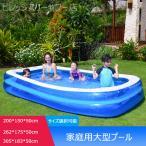 【期間限定セール】プール大型 ビニールプール ファミリープール 水あそび キッズプール レジャープール 子供用 家庭用プール