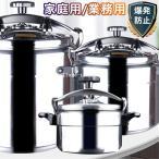 ★人気商品★新品 新型 業務用圧力鍋 ステンレス 大容量圧力鍋 業務用 家庭用 XYLG-04