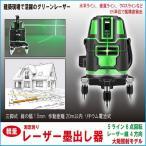 レーザー墨出し器 グリーンレーザー 5ライン 6点 フルライン 高精度 高輝度