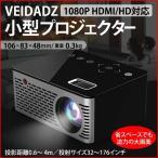 プロジェクター 小型 本体 家庭用 1080P HDMI対応 高画質 スマホ iPhone PC HDMI