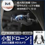 ドローン カメラ付き 小型 スマホ操作 ドローン ホワイト FPV 折りたたみ式 簡単操作 ラジコン