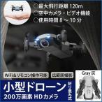 ドローン カメラ付き 小型 スマホ操作 ドローン シルバー FPV 折りたたみ式 簡単操作 ラジコン
