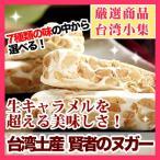 台湾ヌガー10個入り 台湾土産 牛軋糖 賢者のヌガー ソフトヌガー