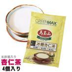 【メール便送料無料】氷砂糖入り杏仁茶 4個セット 個包装 天然素材 台湾産 馬玉山 お試し