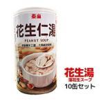 花生湯 台湾スイーツ ピーナッツデザート 台湾産 ピーナッツスープ  10缶セット