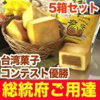 パイナップルケーキ 台湾 鳳梨酥 萬通 台湾土産 5箱セット