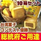 パイナップルケーキ 台湾 鳳梨酥 萬通 台湾土産 10箱セット