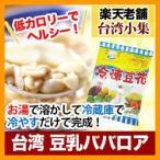 豆乳ババロアトッピングセット 台湾産 豆花粉 緑豆湯 花生仁湯 セット