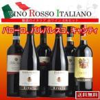 魅惑のロッソ バローロ、バルバレスコ、キャンティとデイリーワイン飲み比べ イタリアワイン セット 赤 6本