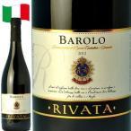 長期熟成、フルボディイタリアワイン赤 Barolo Rivata