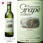 ノンアルコールワイン シャトー勝沼 カツヌマ・グレープ 360ml 白 Katsunuma Grape WHITE