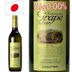 シャトー勝沼 カツヌマ・グレープ ブラン 白720ml  ノンアルコールワイン