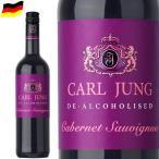 ノンアルコールワイン カールユング カベルネソービニヨン 750ml ドイツ 赤 ワイン