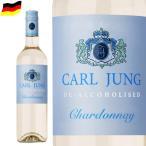 ノンアルコールワイン カールユング シャルドネ 750mlドイツ白ワイン