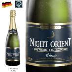 ナイトオリエントクラシック 750ml ハラル(ハラール)認証 0.0%ノンアルコールスパークリングワイン