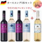 ノンアルコールワイン カールユング スティルワイン4本セット ドイツワイン
