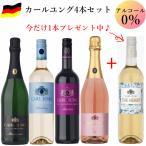 ノンアルコールワイン カールユング 4本セット ドイツワイン (スパークリング2本、スティルワイン2本)