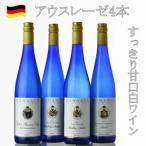 ドイツワイン アウスレーゼ 4本セット 人気おすすめ甘口白ワイン ツエラーシュバルツカッツ ピースポーター オッペンハイマー ユルツイガーアウスレーゼ