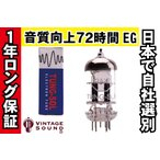 12AX7 TUNG-SOL 1本双極マッチ 中ゲイン 真空管PX12