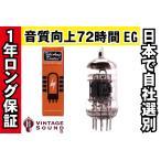 12AX7A-C/ECC83 TAD 1本双極マッチ 真空管PX19