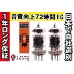12AX7A-C/ECC83 TAD 2本マッチ 真空管PX19