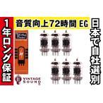 12AX7A-C/ECC83 TAD 6本マッチ 低ゲイン 真空管PX11 【送料無料】