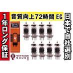 12AX7A-C/ECC83 TAD 8本マッチ 真空管PX19 【送料無料】