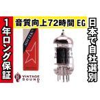 12AX7LPS/ECC83 Sovtek ノーマル 真空管PB10