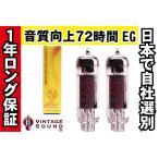 EL84/6BQ5 JJ 2本マッチ 低パワー 真空管PX21