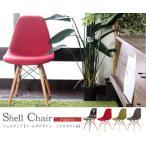シェルチェア【イームズデザイン リプロダクト品】(ファブリック) チェアー 椅子 イス おしゃれ イームズチェア ダイニングチェア いす  スタッキングチェア