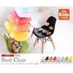 シェルチェア【イームズデザイン リプロダクト品】 (キッズ)チェアー 椅子 イス おしゃれ イームズチェア ダイニングチェア いす  オシャレ スタッキングチェア