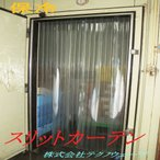 【プレハブ冷凍庫】固定式スリットカーテン (1250W×2000H)