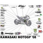08 モンスター・カワサキ ワークス最後のライムグリーン