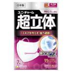 ユニ・チャーム 超立体マスク かぜ・花粉用 小さめサイズ 7枚入 (マスク)