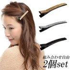 ヘアクリップ 2個 セット 小 シンプル ゴールド ヘアアクセサリー 小さめ 髪留め くちばしクリップ ダッカール 結婚式 ギフト vi-0395