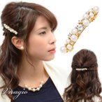 バレッタ パール 結婚式 ヘアアクセサリー 髪留め 髪飾り シンプル  ギフト お呼ばれ プレゼント 人気 ブランド vi-0897