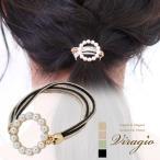 ヘアゴム 大人っぽい シンプル おしゃれ かわいい ヘアアクセサリー ヘアアクセ パール  ヘアポニー 大人 髪留め 髪飾り ゴム プレゼント ブランド vi-1667