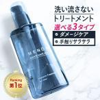 洗い流さないトリートメント 100ml ヘアオイル いい匂い ヘアエッセンス ダメージヘア 修復 切れ毛  スタイリング メンズ MENON メノン