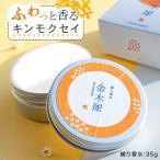 練り香水 金木犀 香水 レディース 40g フレグランス バーム 日本製 ハンドクリーム クリーム 金木犀の香り キンモクセイ 練香水 メンズ 兼用 ユニセックス