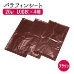 まとめ買いパラフィンシート (ブラウン) 100枚×4箱 (400枚) セット  パラフィンシート ホットシート