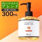 マッサージオイル オレンジスイート ブレンドオイル 300ml ボディオイル 香り オーガニック 大容量 オイル ダイエット むくみ ライスブラン 武内製薬