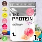 プロテイン ホエイ WPC 1kg 武内製薬 THE PROTEIN 女性 男性 ダイエット プロテイン 筋トレ 効果 すっきり 飲みやすい 高タンパク質 ビタミン 送料無料