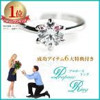プロポーズリング サイズフリー プロポーズ用指輪 スワロフスキー サプライス プレゼント レディース  リング 結婚指輪
