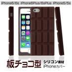板チョコ iPhone 5 6 7 plus ケース チョコレート